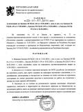 ЗАПОВЕД ОТ МИНИСТЕРСТВО НА ЗДРАВЕОПАЗВАНЕТО - ДГ Радомирче - Радомир